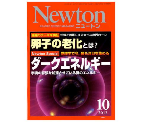 NEWTON 卵子の老化